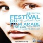 Le Festival du film Arabe ou Cinémarabe a ouvert ses portes