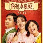 Hi, Mom, ce nouveau film qui fait pleurer les Chinois