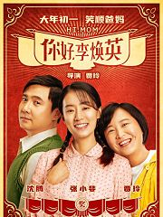 Hi Mom, nouveau film sentimental a succes au box office en Chine